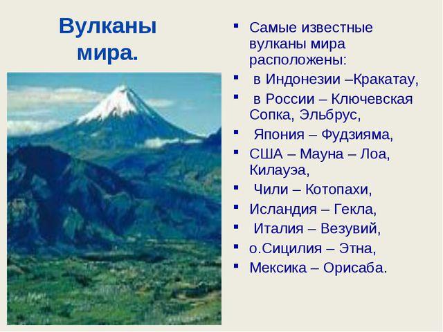 Вулканы мира. Самые известные вулканы мира расположены: в Индонезии –Кракатау...