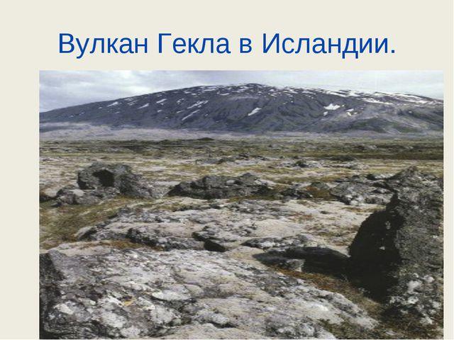 Вулкан Гекла в Исландии.