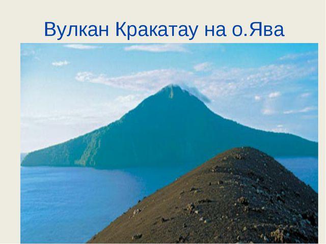 Вулкан Кракатау на о.Ява