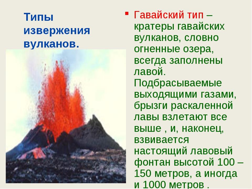 Типы извержения вулканов. Гавайский тип – кратеры гавайских вулканов, словно...