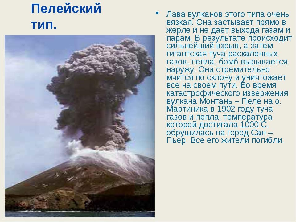 Пелейский тип. Лава вулканов этого типа очень вязкая. Она застывает прямо в ж...