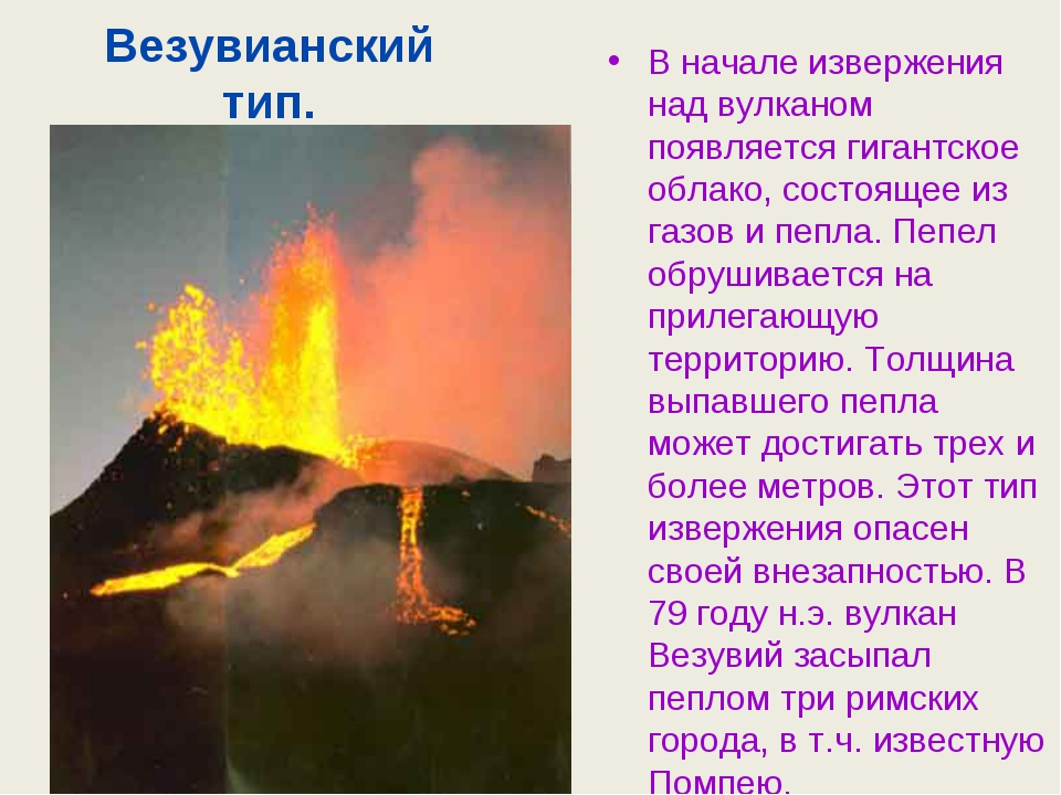 Везувианский тип. В начале извержения над вулканом появляется гигантское обла...