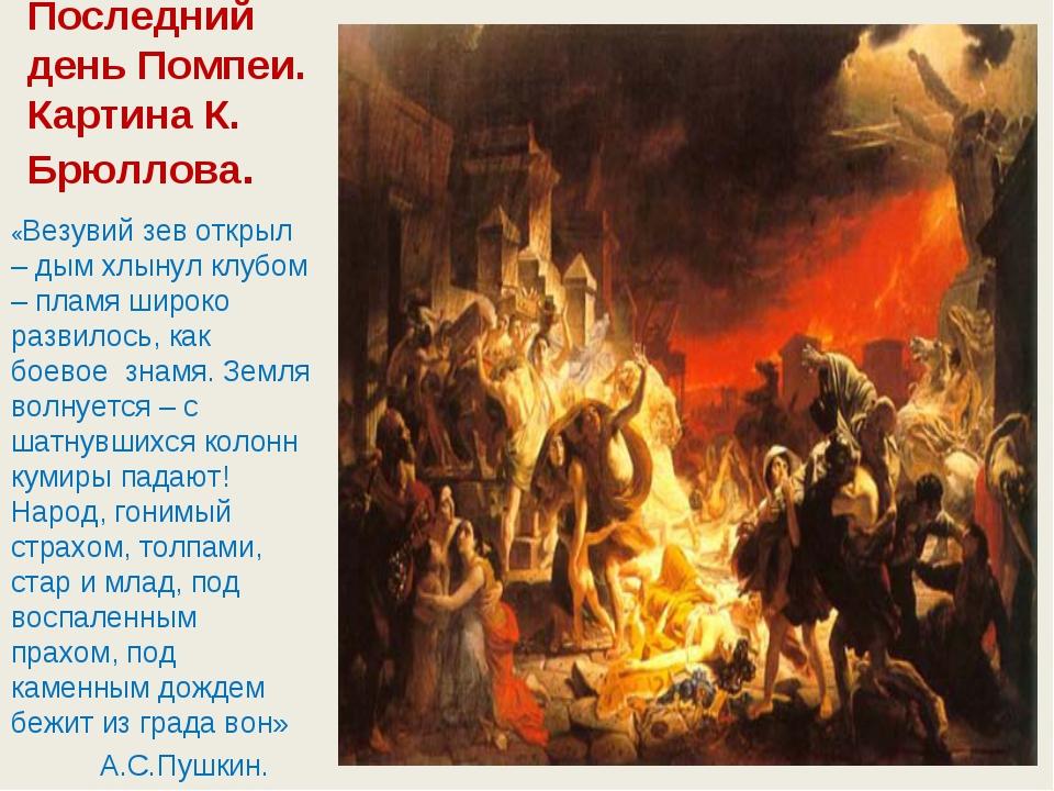 Последний день Помпеи. Картина К. Брюллова. «Везувий зев открыл – дым хлынул...