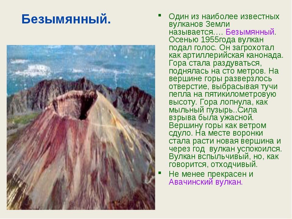 Безымянный. Один из наиболее известных вулканов Земли называется…. Безымянный...