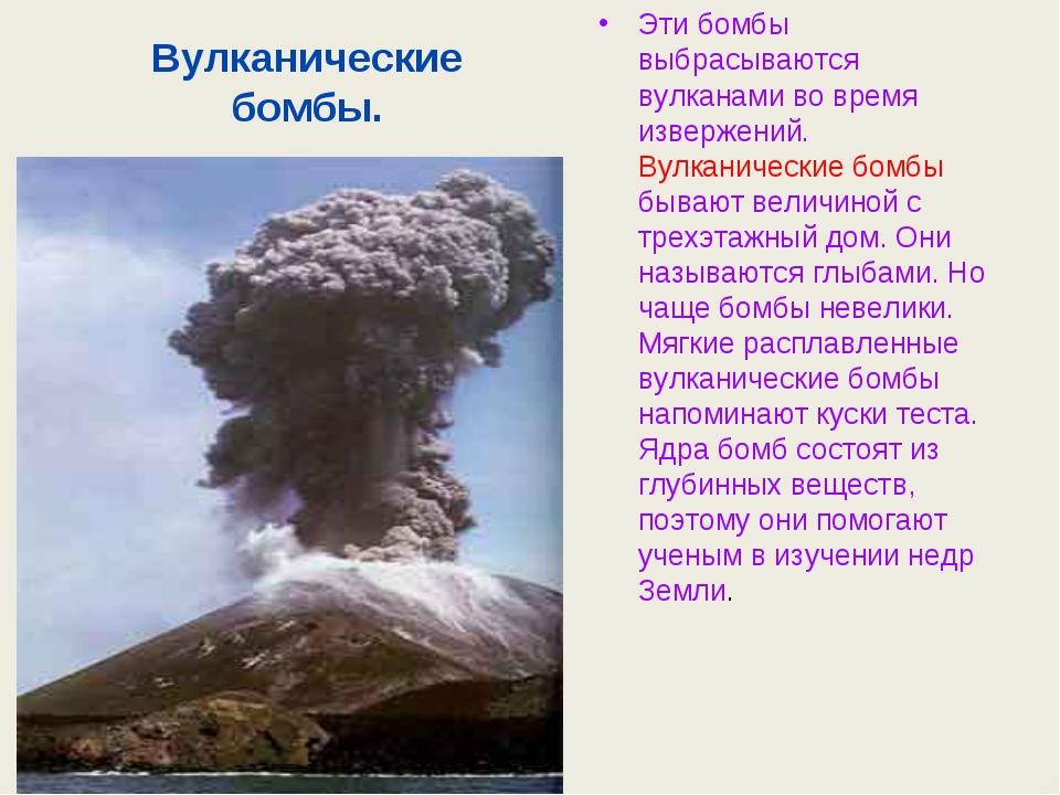 Вулканические бомбы. Эти бомбы выбрасываются вулканами во время извержений. В...