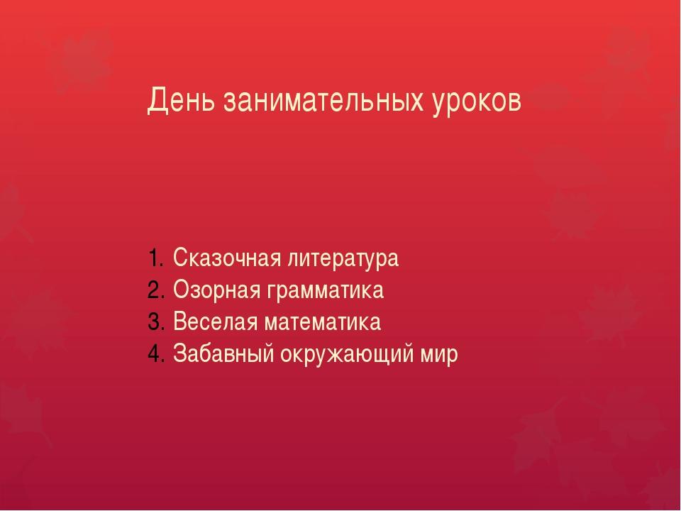 День занимательных уроков Сказочная литература Озорная грамматика Веселая мат...