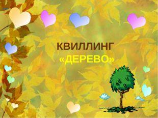 КВИЛЛИНГ «ДЕРЕВО» салфетки 1  салфетки 1