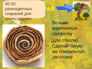 №8 Возьми коричневую салфетку (для ствола). Сделай такую же спиральную заго