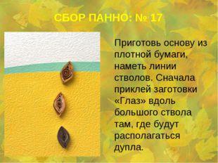 СБОР ПАННО: № 17 Приготовь основу из плотной бумаги, наметь линии стволов. С