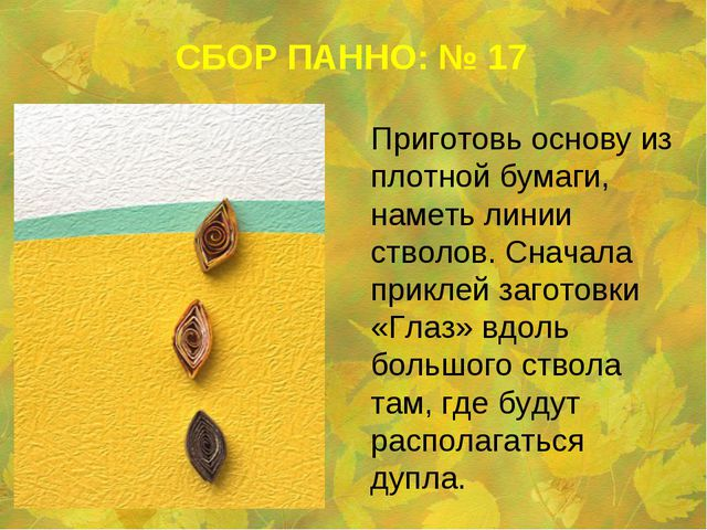 СБОР ПАННО: № 17 Приготовь основу из плотной бумаги, наметь линии стволов. С...