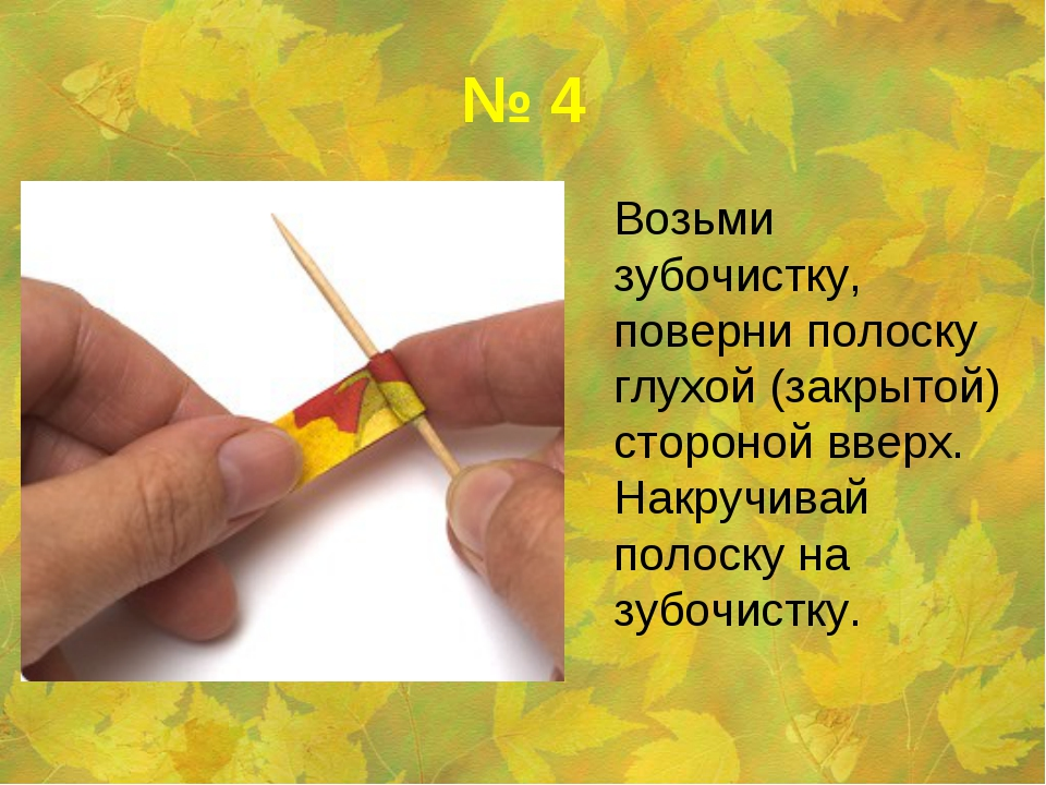 № 4 Возьми зубочистку, поверни полоску глухой (закрытой) стороной вверх. Нак...
