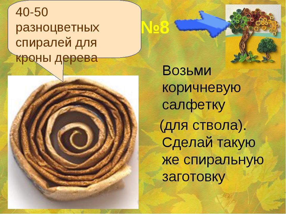 №8 Возьми коричневую салфетку (для ствола). Сделай такую же спиральную заго...