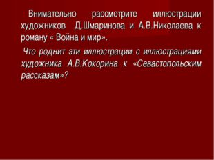 Внимательно рассмотрите иллюстрации художников Д.Шмаринова и А.В.Николаева к