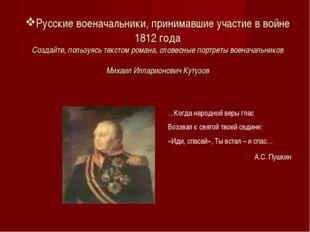 Русские военачальники, принимавшие участие в войне 1812 года Создайте, пользу