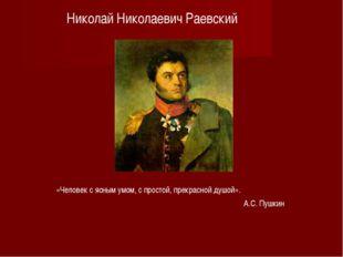 Николай Николаевич Раевский «Человек с ясным умом, с простой, прекрасной душо