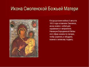 Икона Смоленской Божьей Матери Когда русские войска 5 августа 1812 года остав