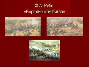 Ф.А. Рубо. «Бородинская битва»