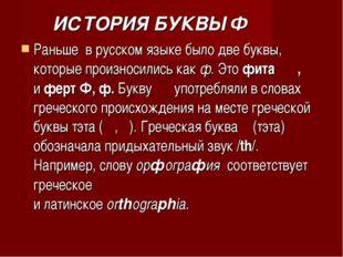 ИСТОРИЯ БУКВЫ Ф Раньше в русском языке было две буквы, которые произносилис
