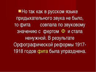 Но так как в русском языке придыхательногозвука не было, тофита́Ѳсовпал
