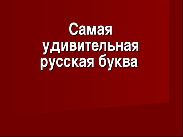 Самая удивительная русская буква