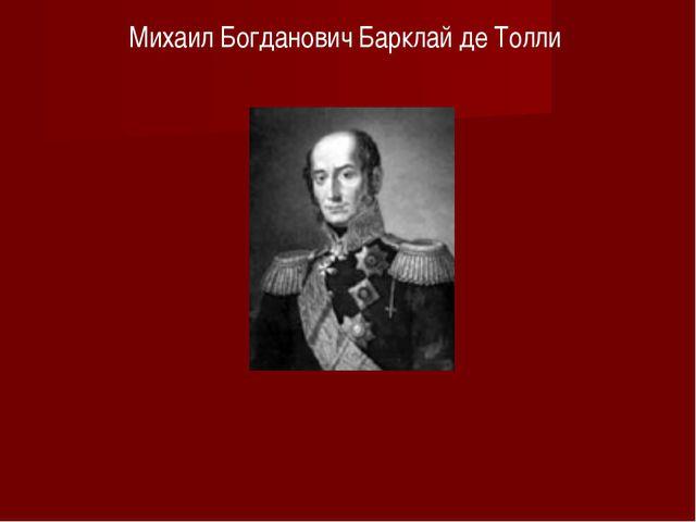 Михаил Богданович Барклай де Толли