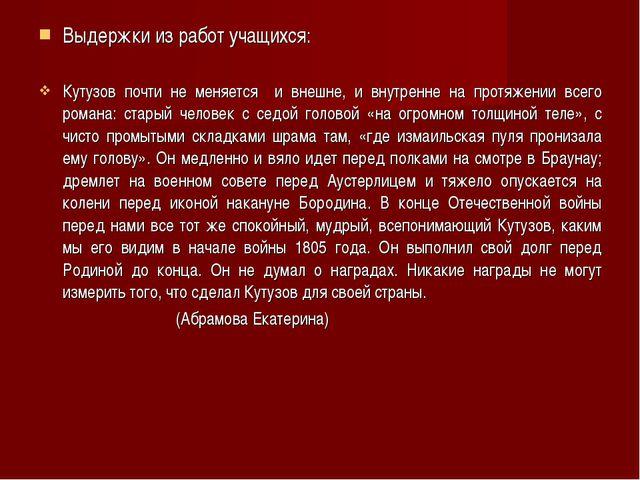 Выдержки из работ учащихся: Кутузов почти не меняется и внешне, и внутренне н...