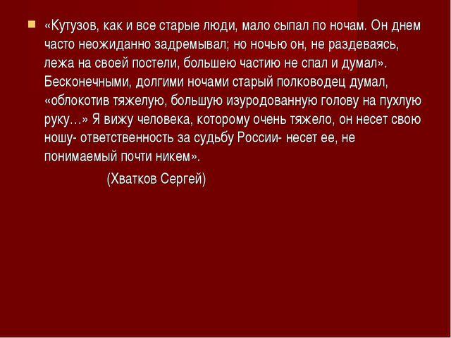 «Кутузов, как и все старые люди, мало сыпал по ночам. Он днем часто неожиданн...