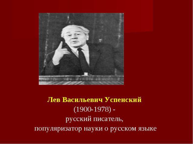 Лев Васильевич Успенский (1900-1978) - русский писатель, популяризатор науки...