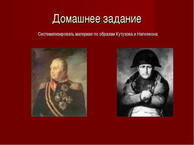 Домашнее задание Систематизировать материал по образам Кутузова и Наполеона
