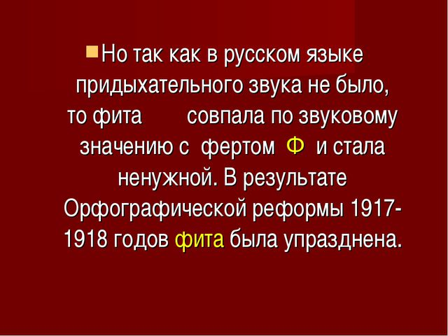 Но так как в русском языке придыхательногозвука не было, тофита́Ѳсовпал...