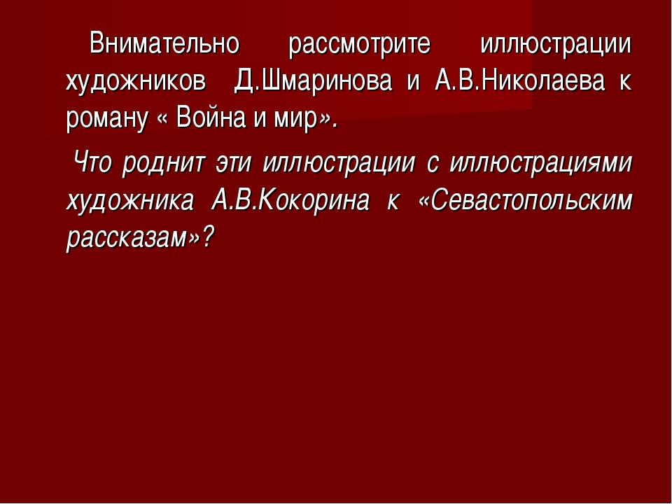 Внимательно рассмотрите иллюстрации художников Д.Шмаринова и А.В.Николаева к...