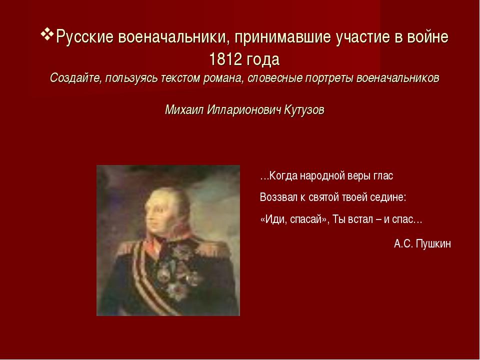 Русские военачальники, принимавшие участие в войне 1812 года Создайте, пользу...