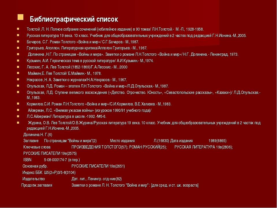 Библиографический список Толстой ,Л. Н. Полное собрание сочинений {юбилейное...