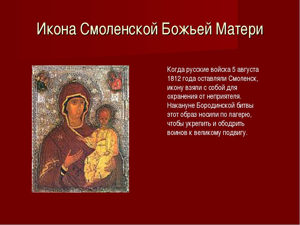 Икона Смоленской Божьей Матери Когда русские войска 5 августа 1812 года остав...