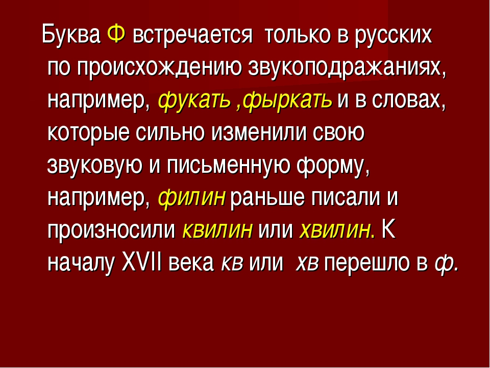 Буква Фвстречаетсятолько в русских по происхождению звукоподражаниях, нап...