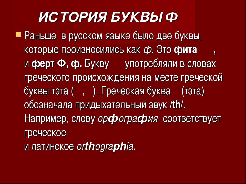 ИСТОРИЯ БУКВЫ Ф Раньше в русском языке было две буквы, которые произносилис...