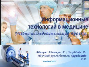 Информационные технологии в медицине Учебно-исследовательский проект ГБОУ СП