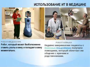 ИСПОЛЬЗОВАНИЕ ИТ В МЕДИЦИНЕ РОБОТ-МЕДСЕСТРА Робот, который может безболезненн