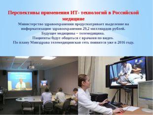 Перспективы применения ИТ- технологий в Российской медицине Министерство здра
