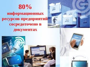 80% информационных ресурсов предприятий сосредоточено в документах