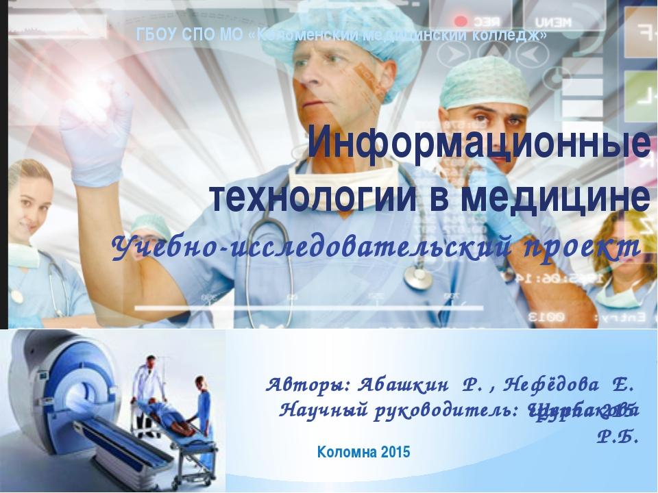 Информационные технологии в медицине Учебно-исследовательский проект ГБОУ СП...
