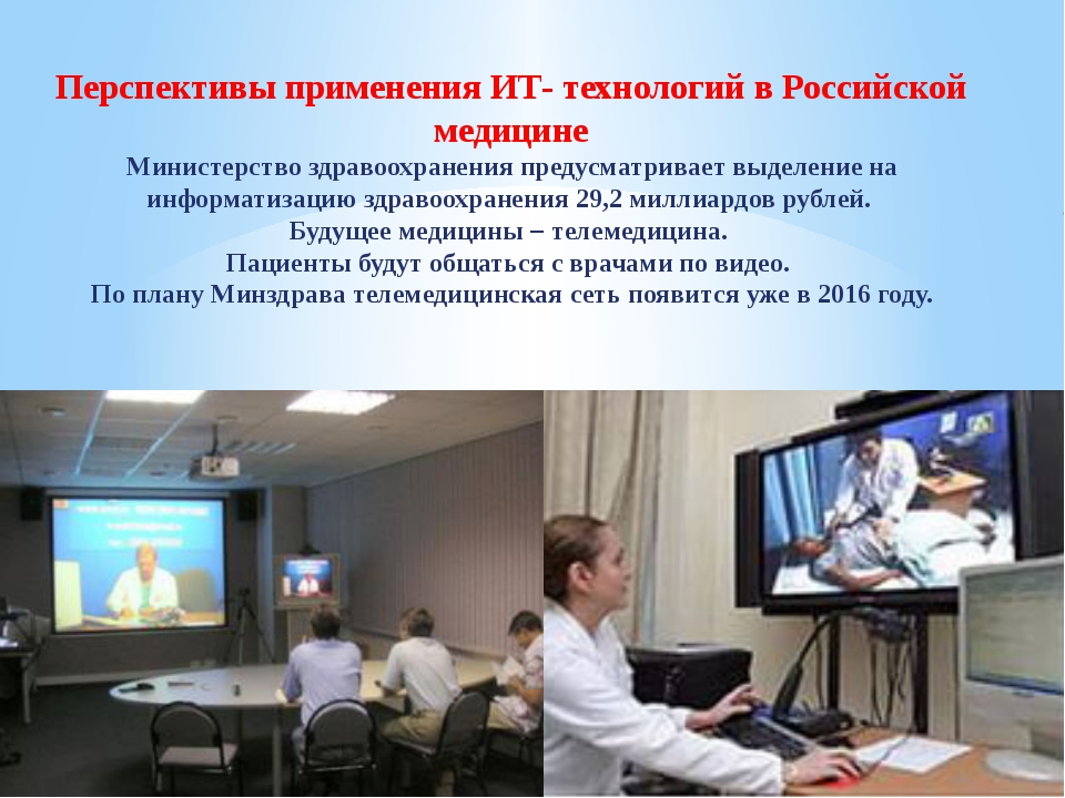 Перспективы применения ИТ- технологий в Российской медицине Министерство здра...