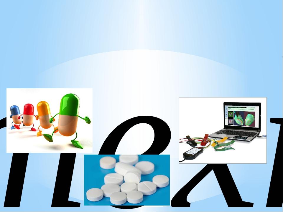 Информационные технологии в медицине на страже ВАШЕГО здоровья!
