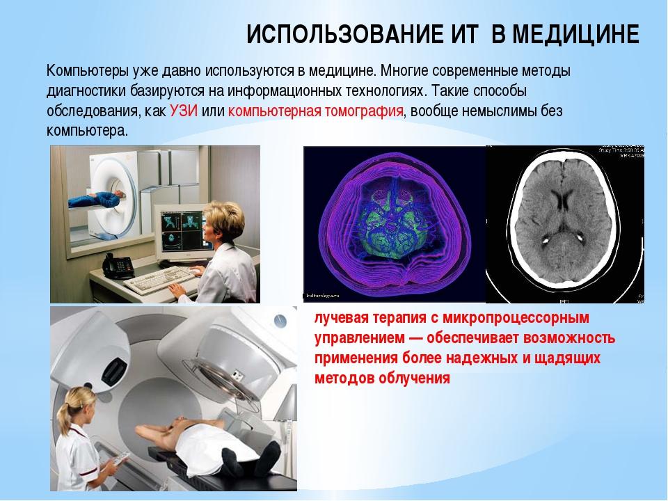 ИСПОЛЬЗОВАНИЕ ИТ В МЕДИЦИНЕ Компьютеры уже давно используются в медицине. Мно...
