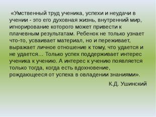 «Умственный труд ученика, успехи и неудачи в учении - это его духовная жизнь