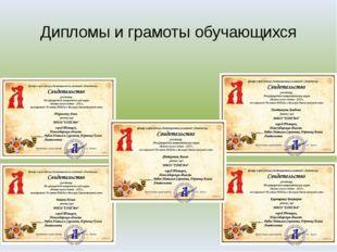 Дипломы и грамоты обучающихся