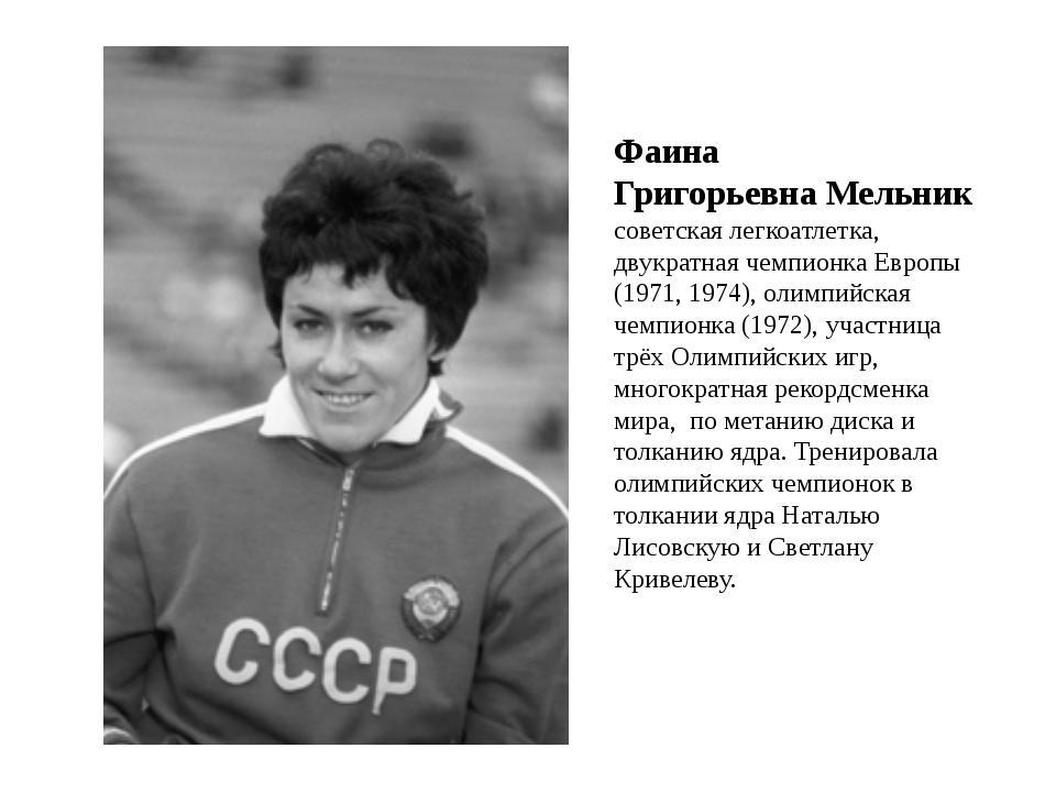 Фаина ГригорьевнаМельник советская легкоатлетка, двукратная чемпионка Европы...