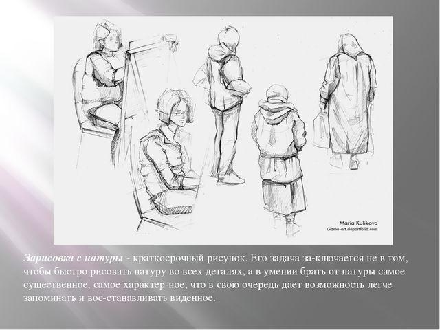 Зарисовка с натуры- краткосрочный рисунок. Его задача заключается не в том,...