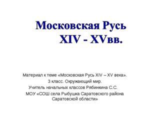 Материал к теме «Московская Русь XIV – XV века». 3 класс. Окружающий мир. Уч