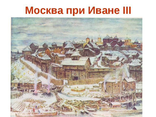 Москва при Иване III